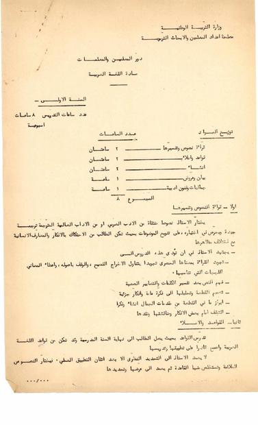 المعلم في منهج اللغة العربية الصادر عن وزارة التربية الوطنية اللبنانية في الستينات.PDF