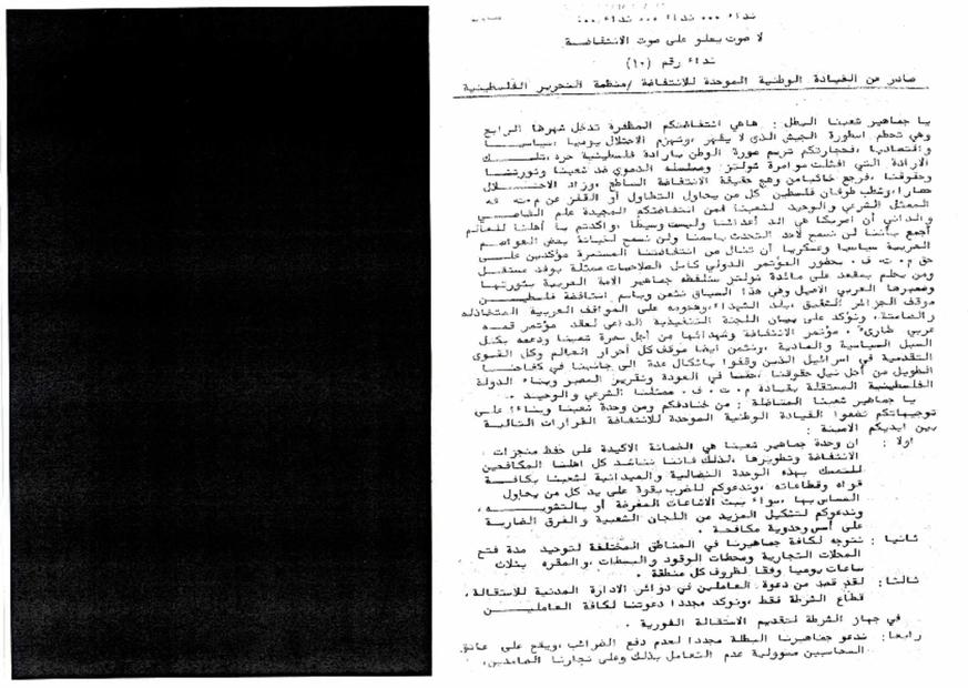 صوت يعلو على صوت الانتفاضة.PDF