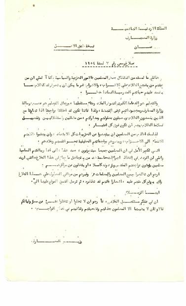 رسمي لوزارة المعارف الاردنية رقم 7 لسنة 1954.PDF