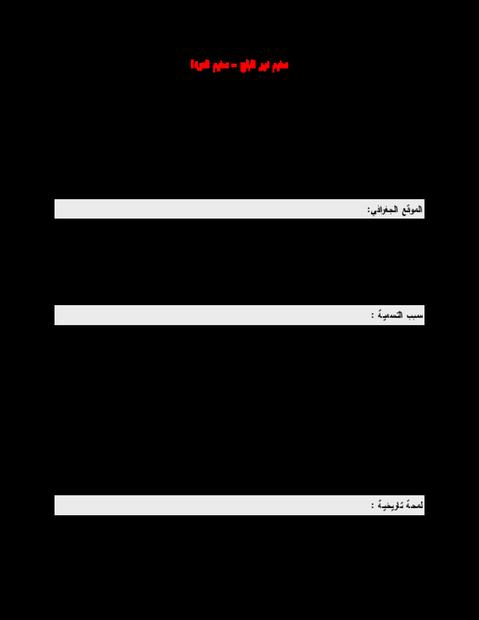 دير البلح.pdf