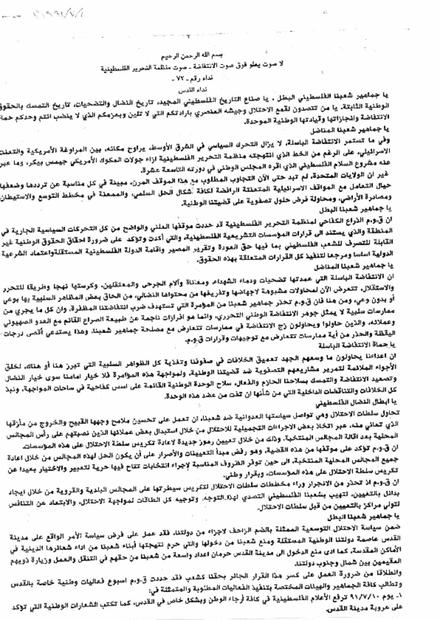 القدس.PDF