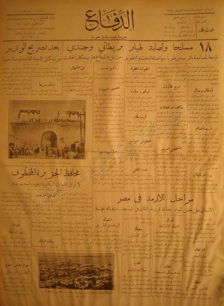 الدفاع 25 كانون الأول  سنة 1937