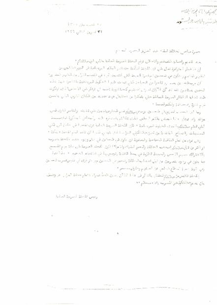31 تشرين ثاني 1936.PDF
