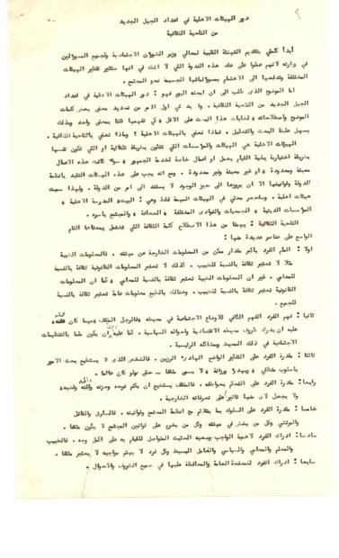 من موسى ناصر مقدم لوزي الشؤون الاجتماعية الاردني عن دور الهيئات الاهلية في اعداد جيل جديد عام 1958.PDF