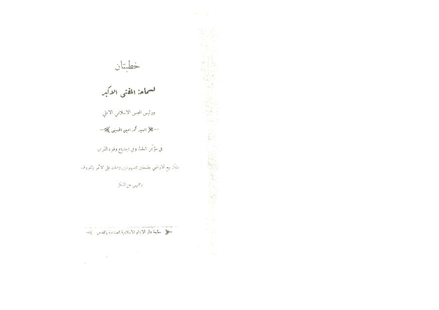 لسماحة المقتي الأكبر محمد أمين الحسيني.pdf