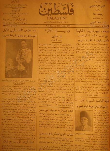 10 أيلول سنة 1936م