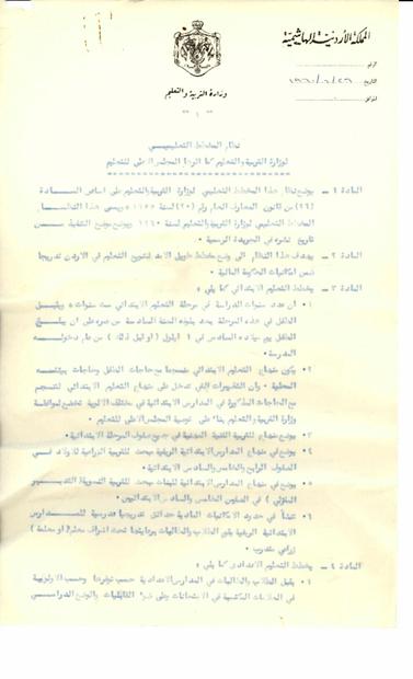 المخطط التعليمي لوزارة التربية والتعليم الاردنية كما اقرها المجلس الاعلى للتعليم بتاريخ 26-6-1960.PDF