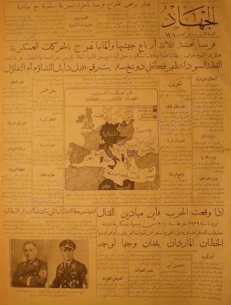 جريدة الجهاد 28 اب سنة 1939