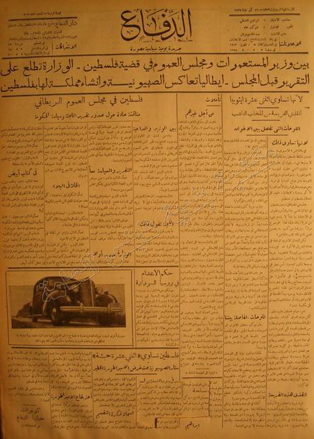 جريدة الدفاع 28 أيلول سنة 1937