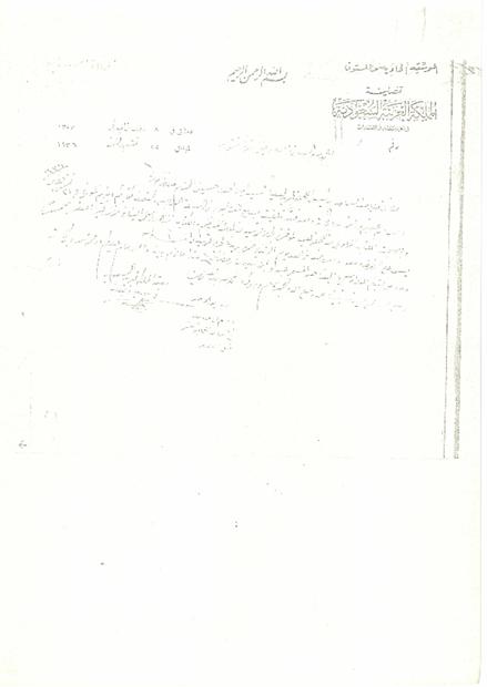 القنصلية السعودية مع الحاج امين الحسيني بتاريخ 22 تشرين ثاني 1936.PDF