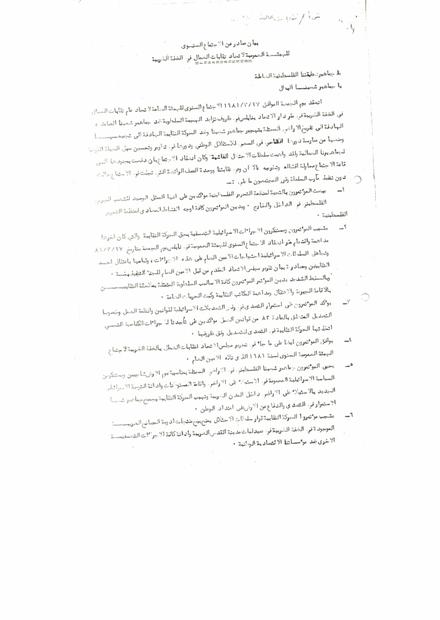 السنوي للهيئة العمومية.PDF