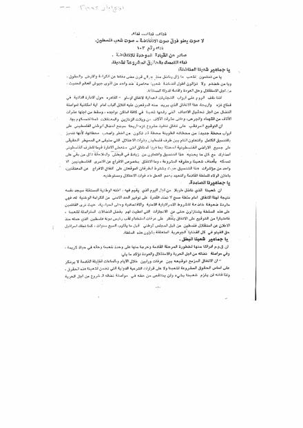 بالحقوق المشروعة.PDF
