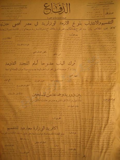 الدفاع 30 كانون الأول  سنة 1937