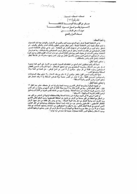 والتحدي.PDF
