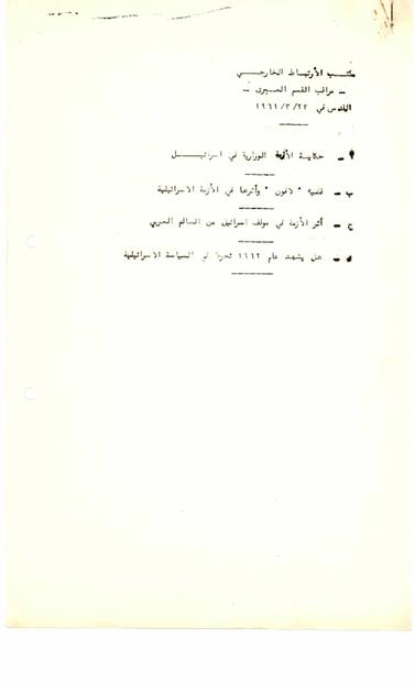 مراقب القسم العبري في مكتب الارتباط الخارجي - وزارة الخارجية الاردنية بتاريخ 23-3-1961.PDF