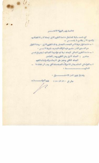 من وزير المواصلات الاردني إلى رئيس الوزراء الاردني بخصوص بعثة كلاب الاقتصادية بتاريخ 20-2-1950.PDF