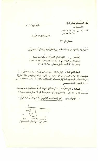 رقم 87 من مكتب التربية والتعليم للواء القدس بتاريخ 22-1-1957.PDF