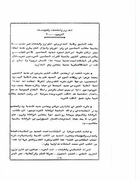والجامعات.PDF