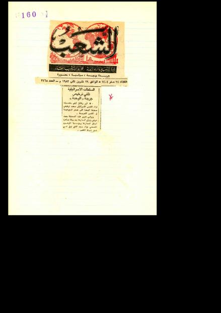 Israeli Authority.pdf