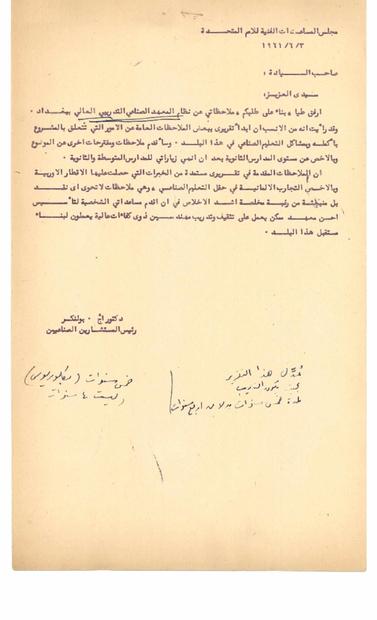 المعهد الصناعي التدريبي العالي في بغداد لعام 1961.PDF
