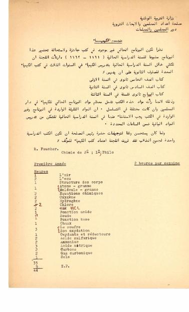 المعلم في منهج الكيمياء الصادر عن وزارة التربية الوطنية اللبنانية في الستينات.PDF