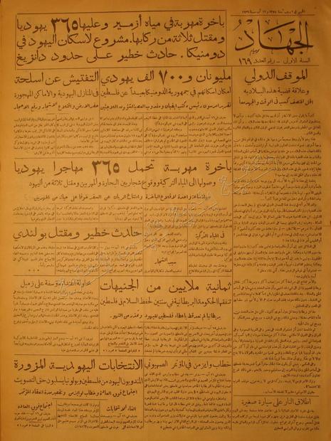 جريدة الجهاد 17 اب سنة 1939