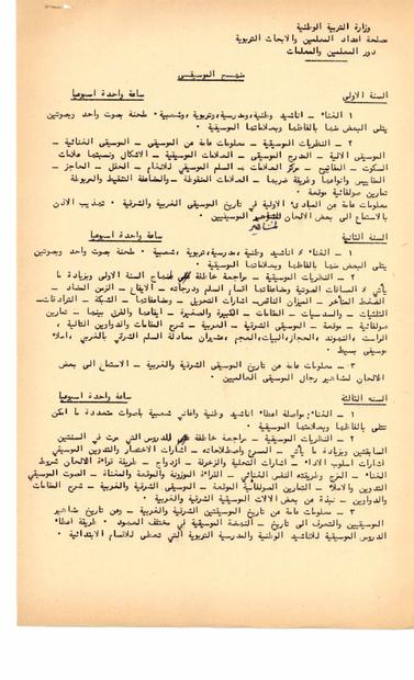 المعلم في منهج الموسيقى الصادر عن وزارة التربية الوطنية اللبنانية في الستينات.PDF