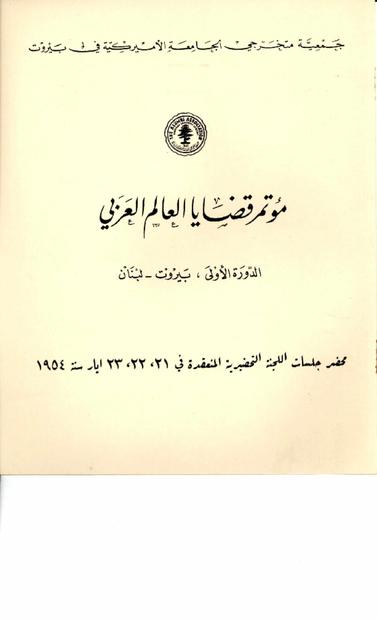 قضايا العالم العربي - بيروت- عام 1954.PDF