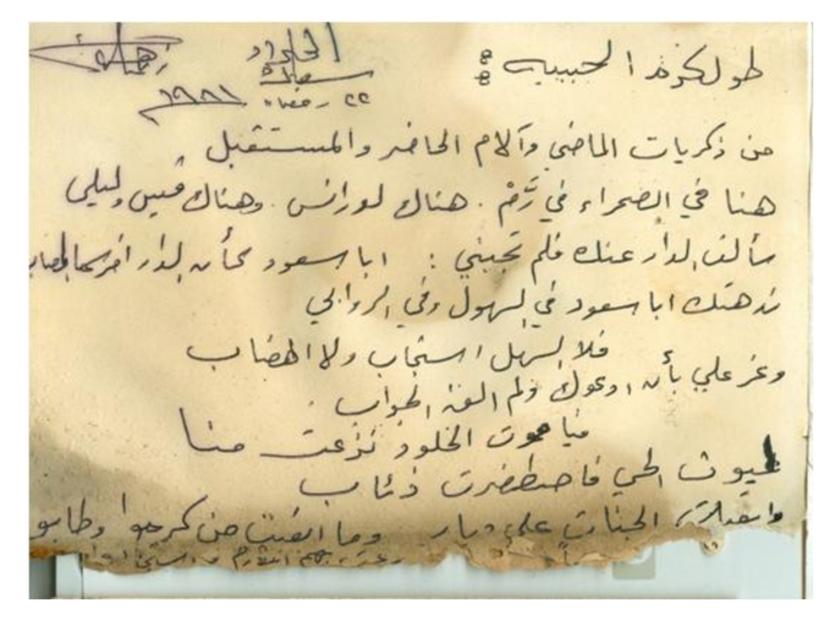 شعر عن طولكرم بقلم سعادة الجلاد. PDF