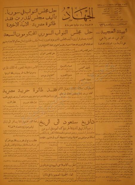 الجهاد 10 تموز سنة 1939--1.pdf