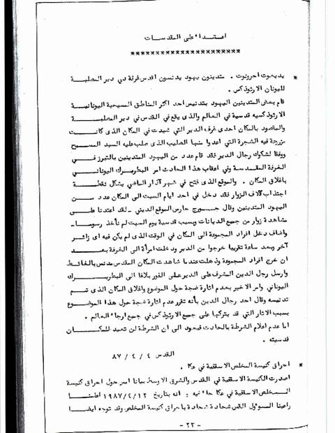 على المقدسات.PDF