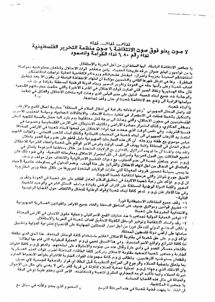 والصمود.PDF