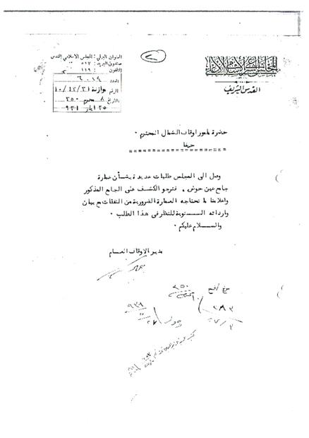 رسالة من مدير الأوقاف العام إلى مأمور أوقاف الشمال .pdf