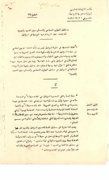 رقم 29 لمكتب الارتباط الخارجي التابع لوزارة الخارجية الاردنية بتاريخ 21-12-1952.PDF
