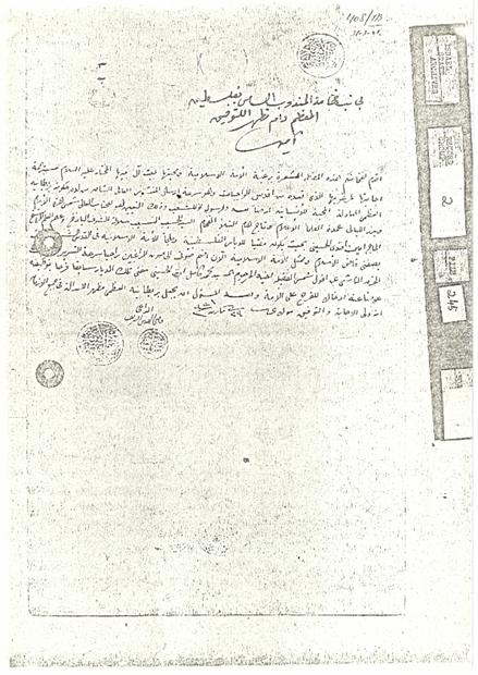 تطلب من المندوب السامي تعيين امين الحسيني مفتيا 29 مارس 1921.PDF