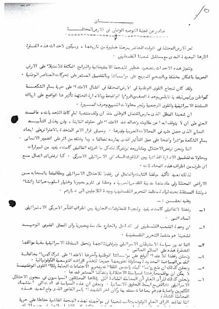 التوجيه الوطني.PDF