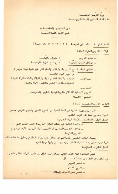 المعلم في منهج التربية باللغة العربية الصادر عن وزارة التربية الوطنية اللبنانية في الستينات.PDF