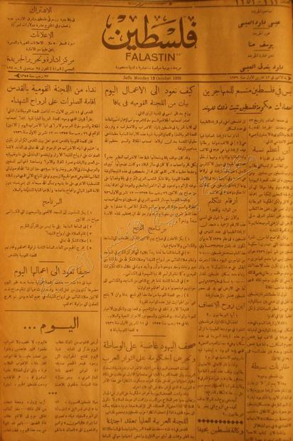 12 تشرين الأول سنة 1936م