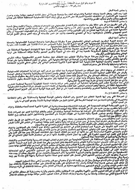 شهداء الاقصى.PDF