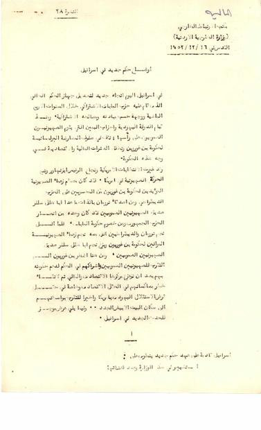 رقم 28 لمكتب الارتباط الخارجي التابع لوزارة الخارجية الاردنية بتاريخ 16-12-1952.PDF