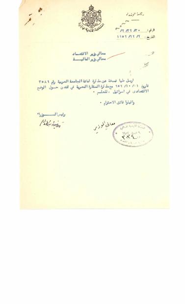 من رئيس الوزراء الاردني إلى وزيري الاقتصاد والمالية حول الوضع الاقتصادي في اسرائيل بتاريخ 2-12-1952.PDF