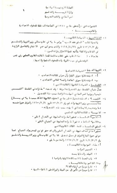 التي طرأت على المناهج التعليمية في وزارة التربية والتعليم الاردنية عام 1961.PDF