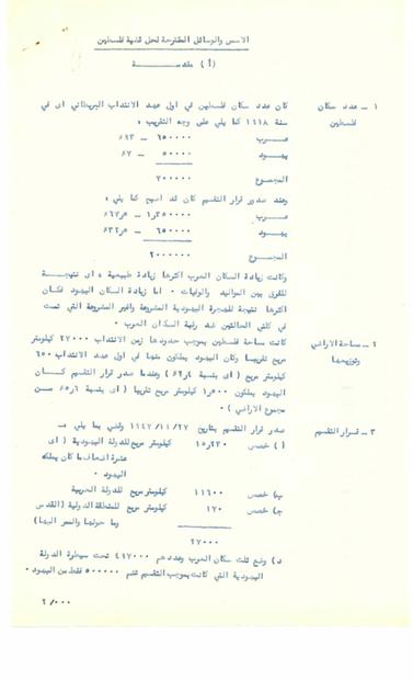 والوسائل المقترحة من جامعة الدول العربية لحل قضية فلسطين عام 1960.PDF