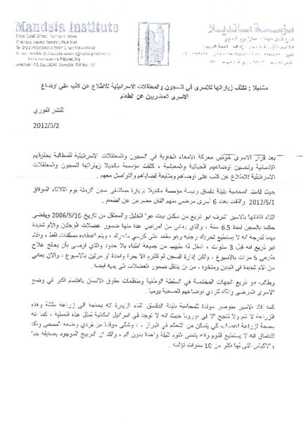 تقرير مؤسسة مانديلا حول الإهمال الصحي للأسرى في السجون الإسرائيلية بتاريخ 2/5/2012