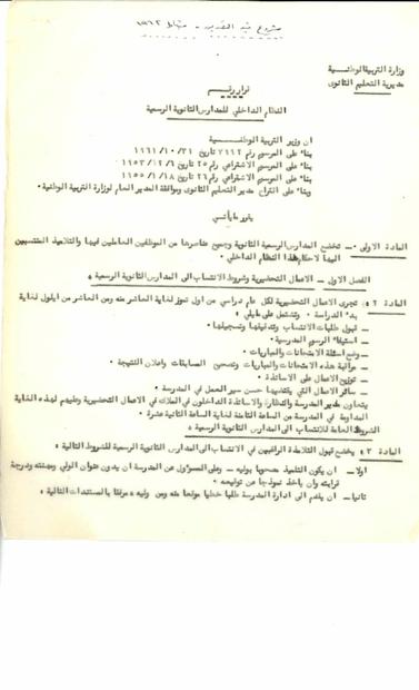 الداخلي للمدارس الثانوية الرسمية الصادر عن وزارة التربية الوطنية شباط 1962.PDF