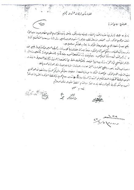 رسالة من وكيل أوقاف صفد .pdf