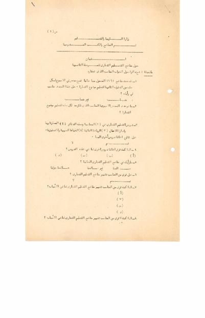 من قسم المناهج التابع لوزارة التربية والتعليم الاردنية حول مناهج النشاط التجاري للمدارس الثانوية عام 1965.PDF