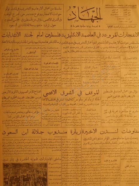 جريدة الجهاد 25  حزيران سنة 1939