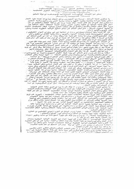 والسلام.PDF