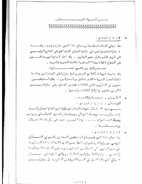 افواه الناس.PDF